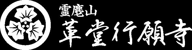 霊麀山 革堂 行願寺